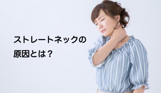 ストレートネックの原因と改善するための正しい枕の選び方