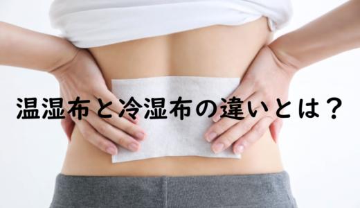 腰痛には温湿布と冷湿布のどちらが効くの?おすすめの湿布を紹介