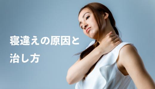 首の寝違えの原因と治し方!マッサージは逆効果?